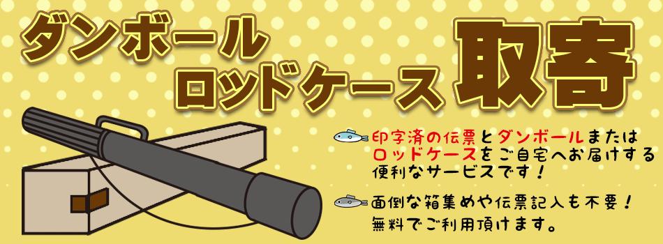 釣り竿などを入れる無料梱包キットもご用意しております。